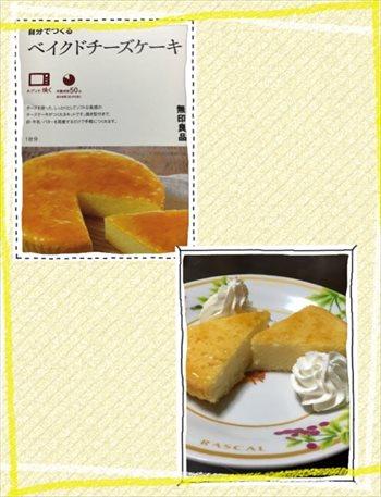 無印 ケーキ