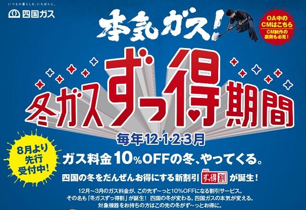 四国ガス10%OFF