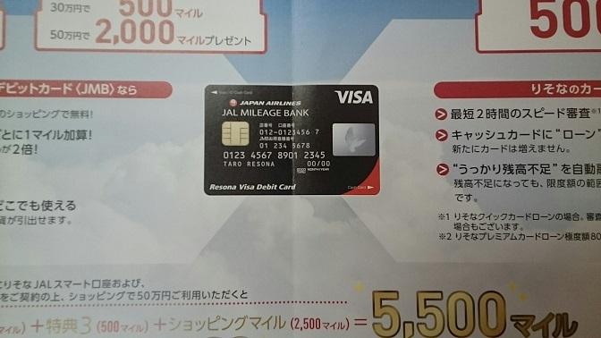 りそなJMBカード