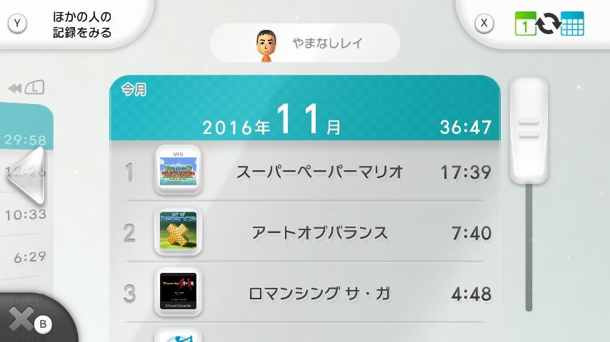 WiiU_screenshot_GamePad_004C0_201611300005074cf.jpg