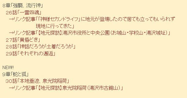 ブログスクショ編集131