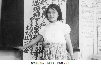 19610620setsuko20sakurai-thumbnail2.jpg