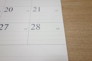 カレンダー③