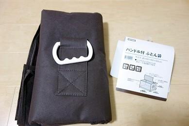 ニトリ ハンドル付き布団袋(Nモカ)