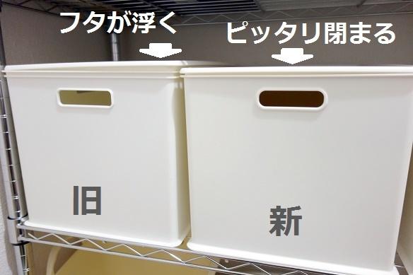 ニトリ・インボックス レギュラー③