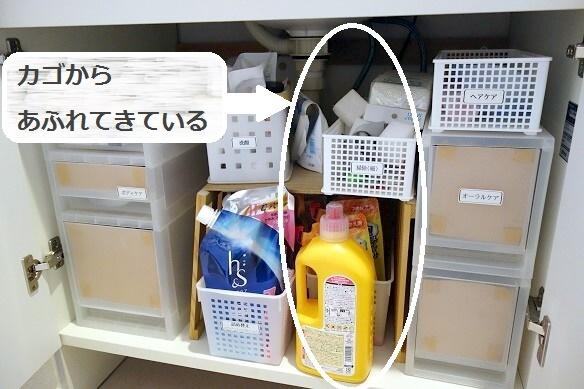 洗面台下収納⑤