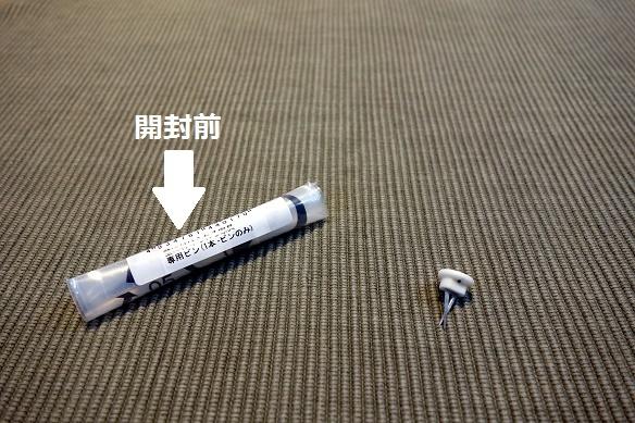 無印・壁に付けられる家具専用ピン(1本・ピンのみ)②